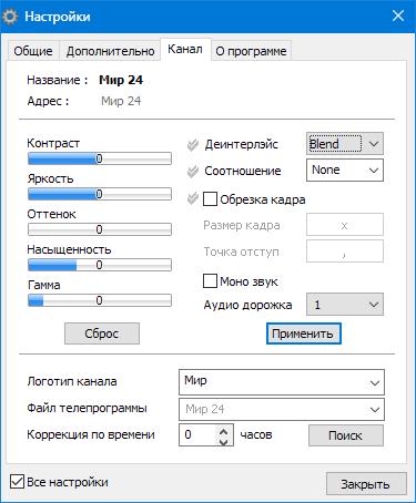Настройки изображения IP-TV Player (2)