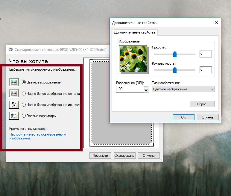 Настройки качества файла в WinScan2PDF