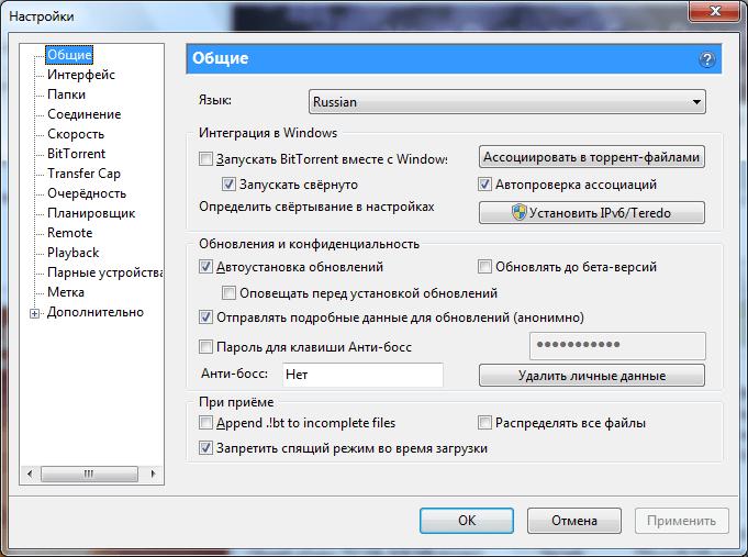Настройки программы BitTorrent