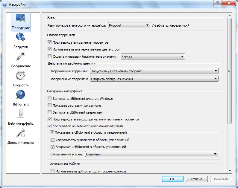 Настройки программы qBittorrent