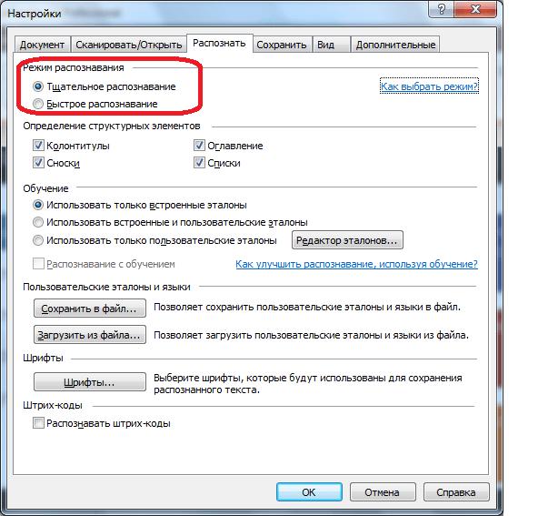 Настройки распознавания в ABBY