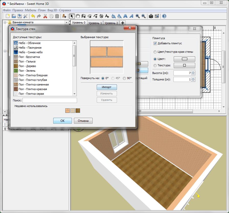 Назначение текстуры поверхностям в Sweet Home 3D