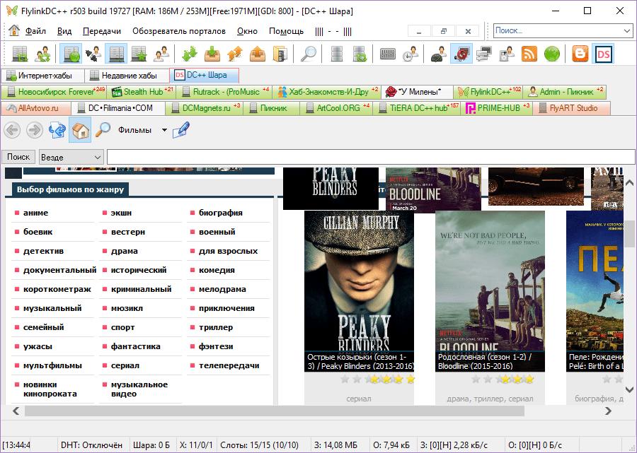 Обмен файлами в FlylinkDC++