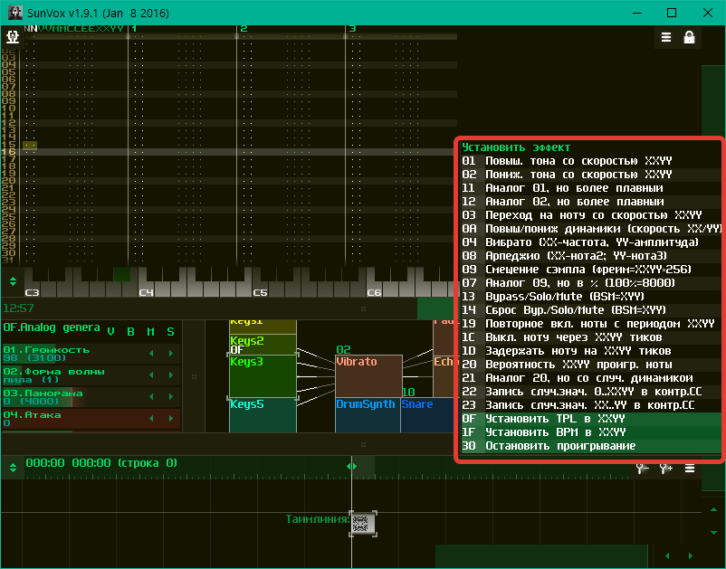 Эффекты обработки звука в SunVox