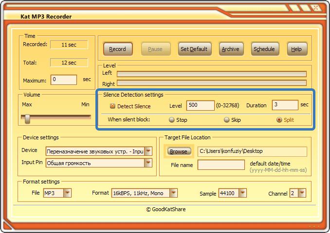 Обрезка тишины Kat MP3 Recorder