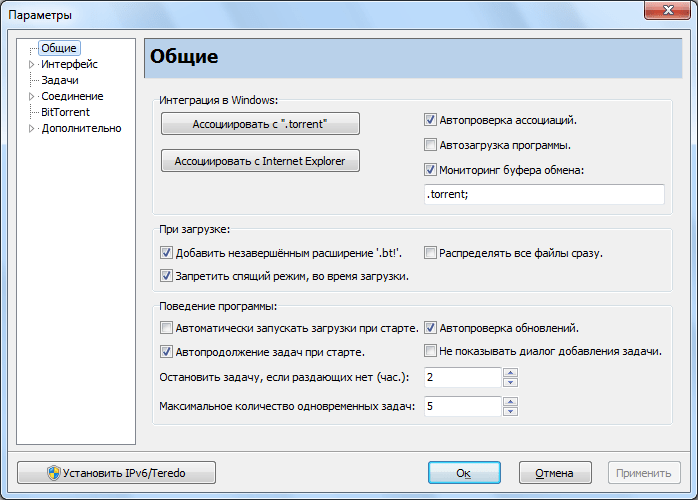 Общие параметры программы BitSpirit