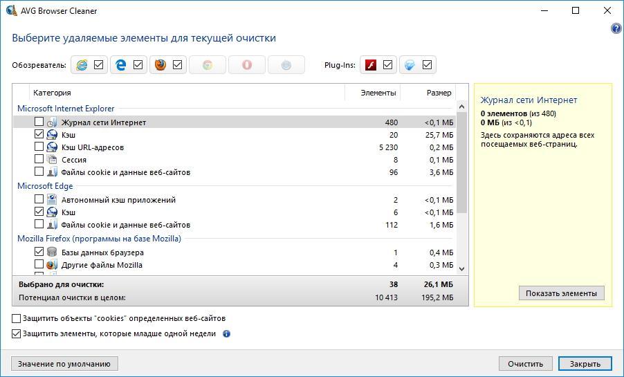 Очистка данных браузера в TuneUp Utilities