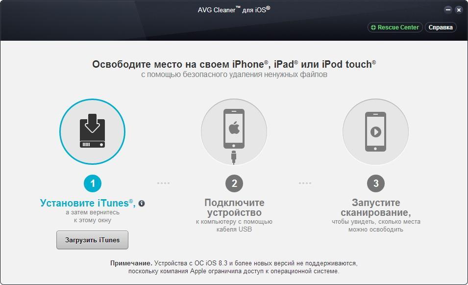 Очистка систем iOS в TuneUp Utilities