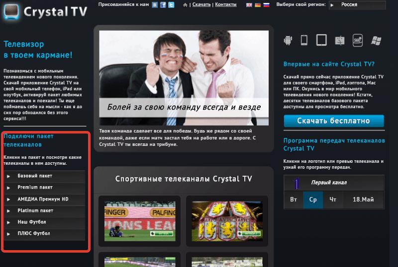 Официальный сайт Crystal TV
