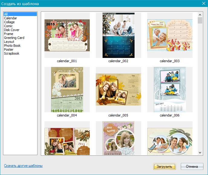 Огромный выбор шаблонов d Picture Collage Maker Pro