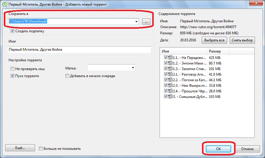 Окно запуска загрузки в программе uTorrent