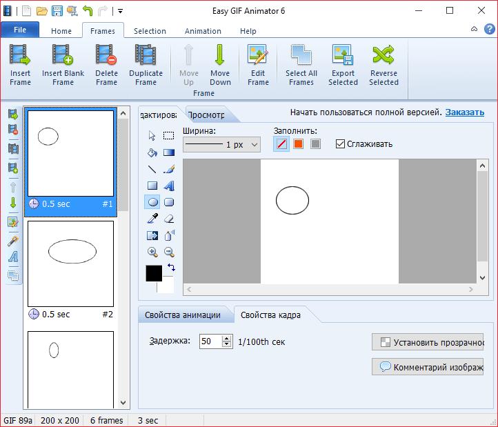 Операции над кадрами в Easy GIF Animator
