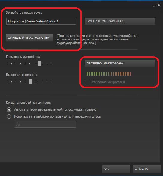 Определение AV Voice Changer Diamond в качестве микрофона для CS GO