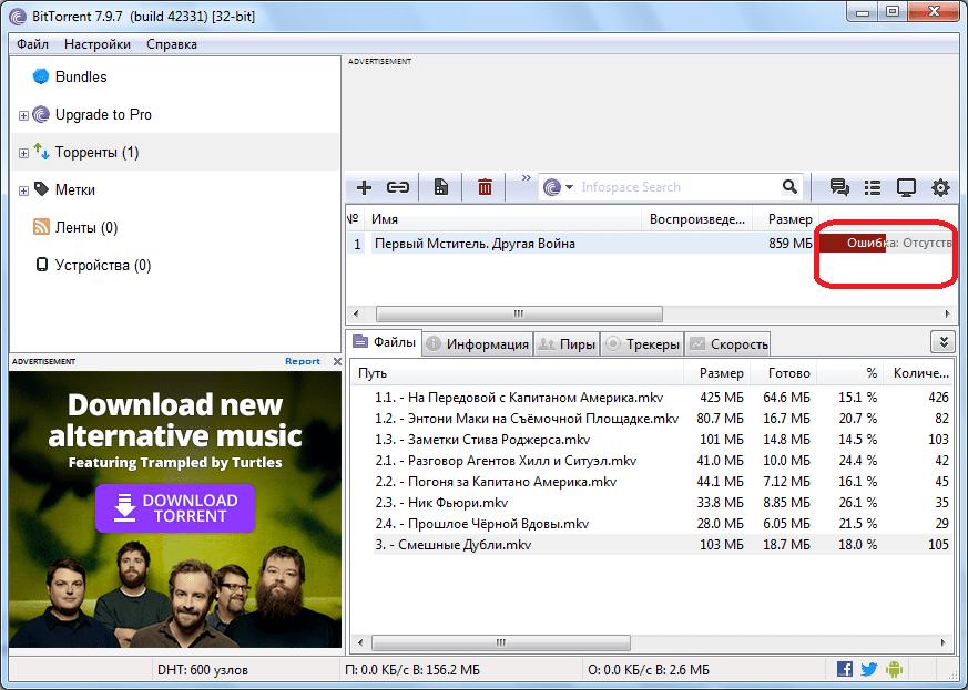 Ошибка при загрузке файла в программе BitTorrent