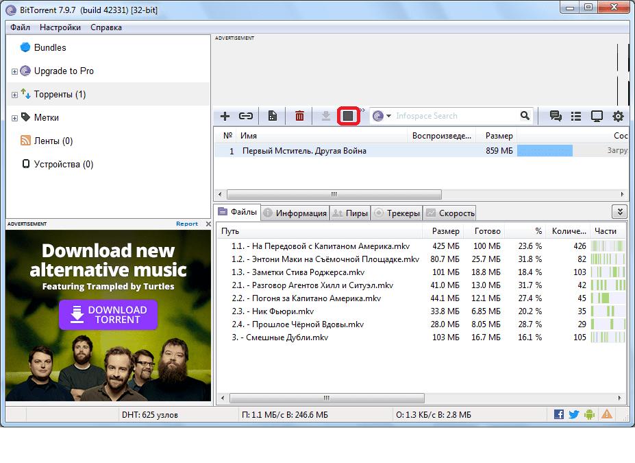 Остановка торрента в программе BitTorrent