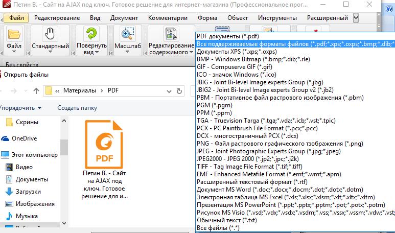 Открытие файла в PDF XChange Viewer