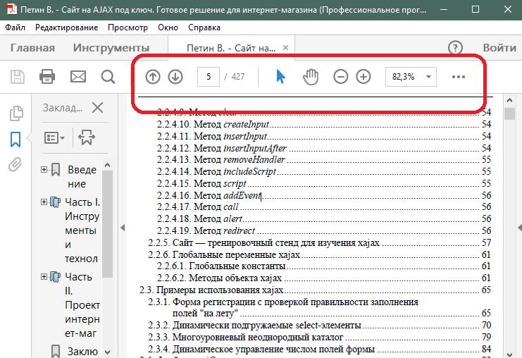 Открытый PDF файл в Adobe Reader