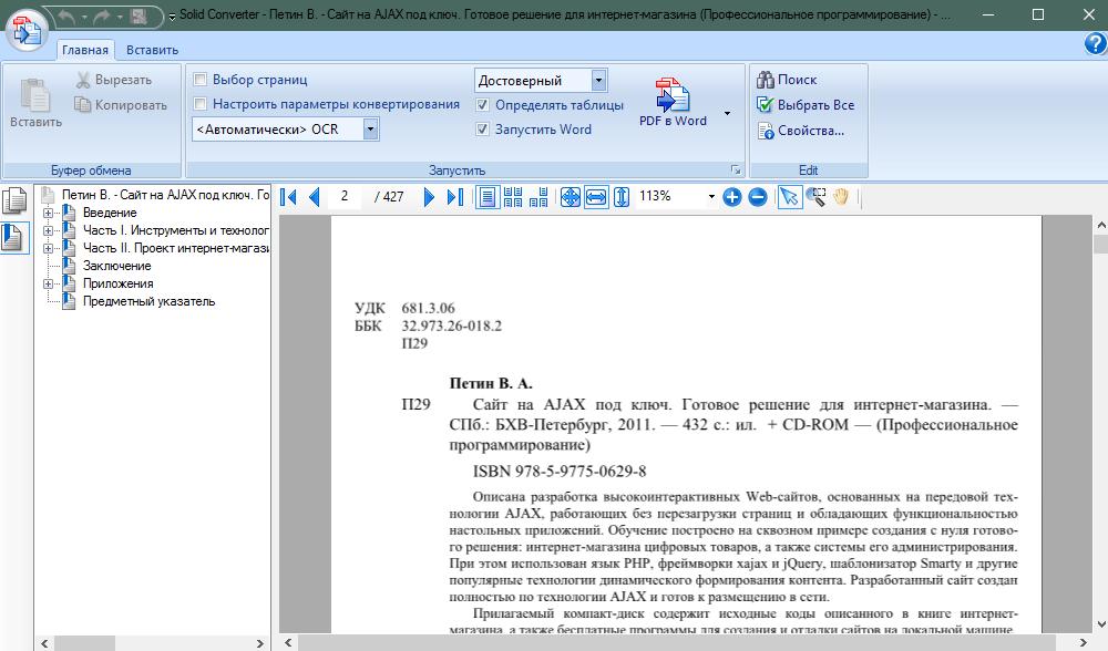 Открытый PDF файл в Solid Converter PDF