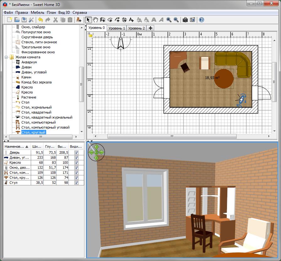 Отображение трехмерной модели в Sweet Home 3D