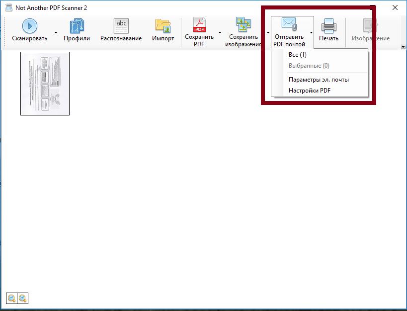 Отправка файла в NAPS2