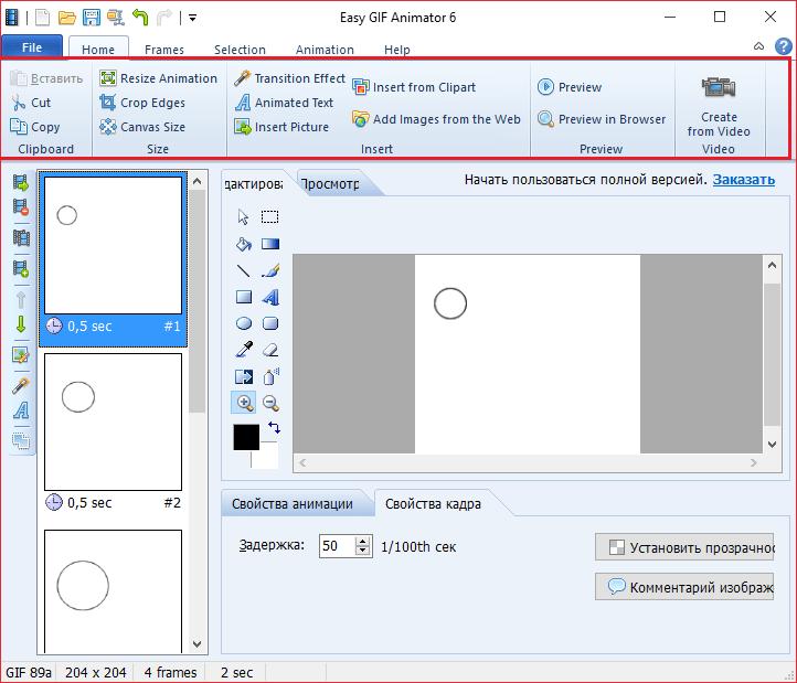 Панель инструментов в Easy GIF Animator