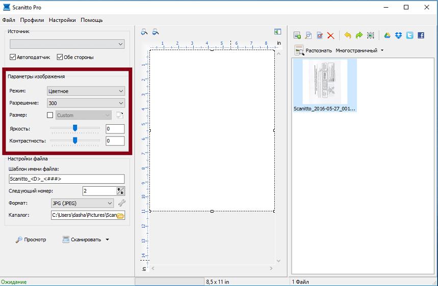 Параметры изображения в Scanitto Pro