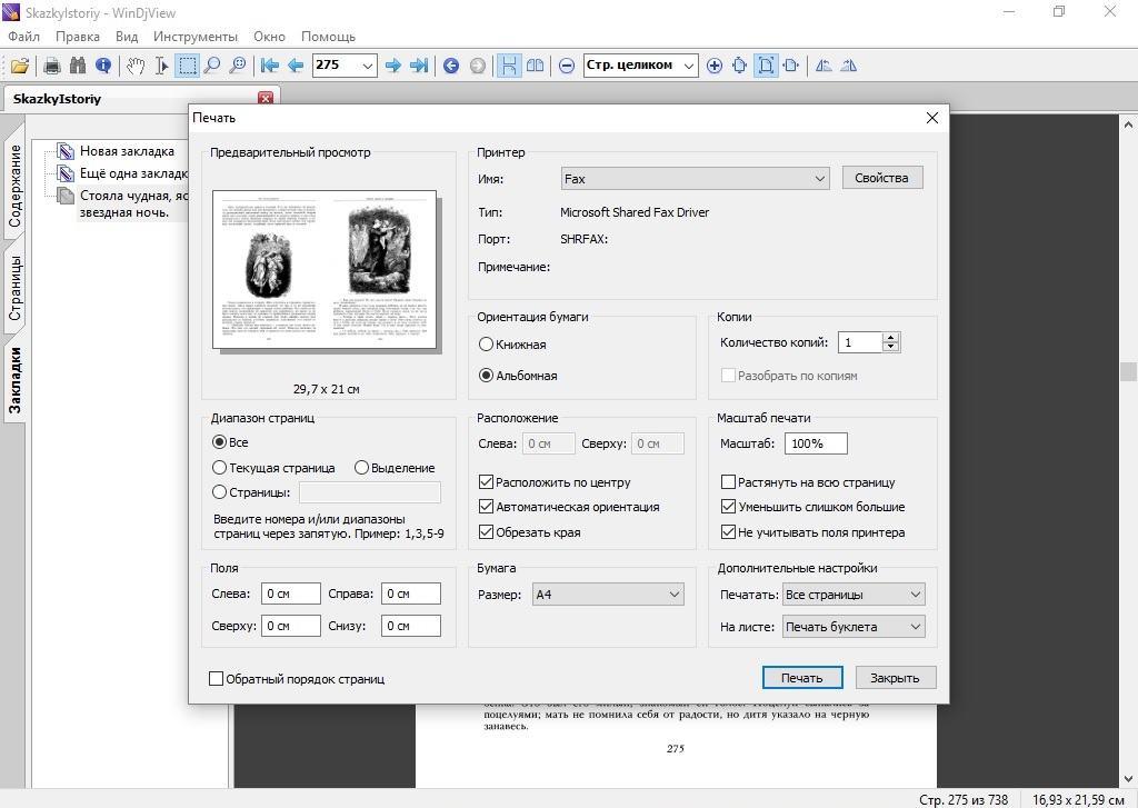 Печать документа в программе WinDjView