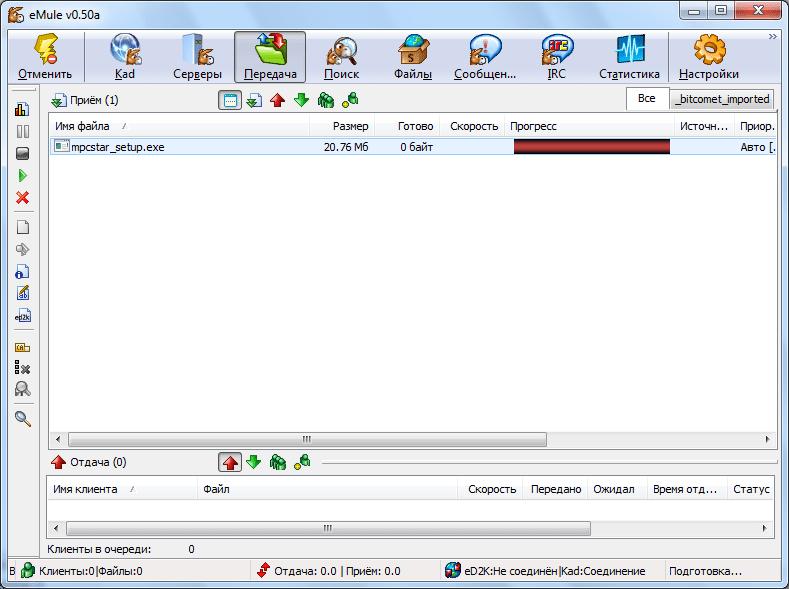 Передача файлов в программе eMule