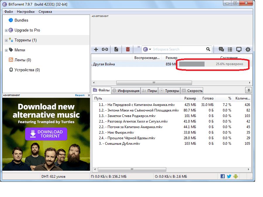 Пересчет хеша в программе BitTorrent