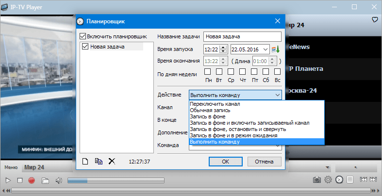 Планирощик IP-TV Player (2)