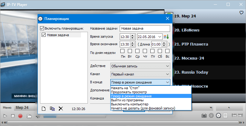 Планирощик IP-TV Player (3)