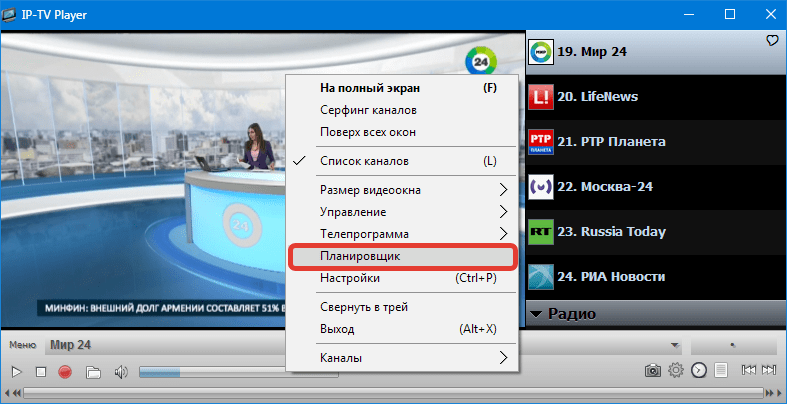 Планирощик IP-TV Player