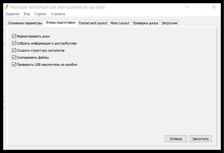 Подготовка USB-носителя в WinToFlash