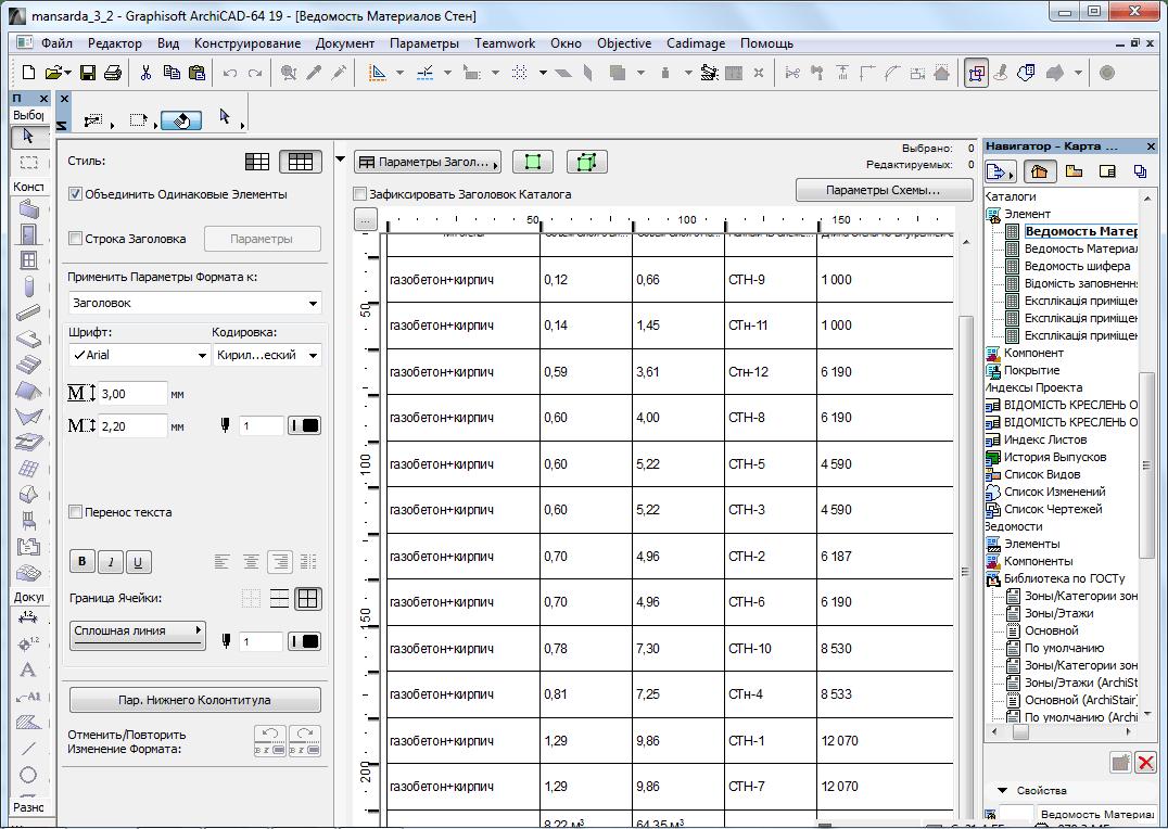 Подсчет материалов в Archicad
