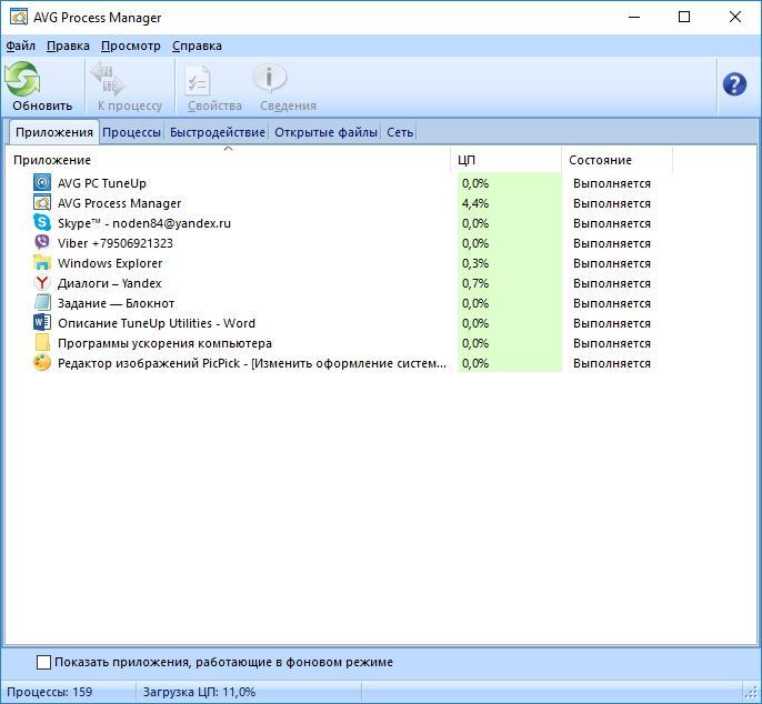 Показать программы использующие ЦП в TuneUp Utilities