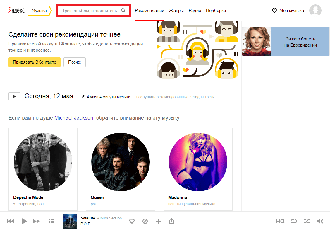 Поле поиска Яндекс музыки