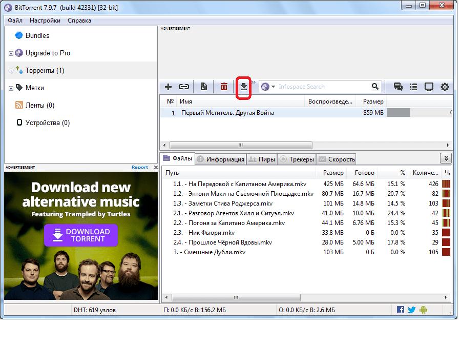 Повторный запуск тррента в программе BitTorrent