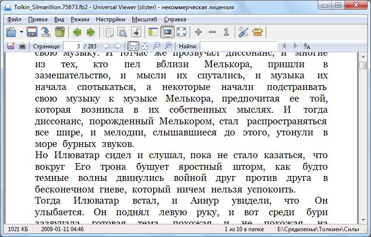 Промотр текстового файла в программе Universal Viewer
