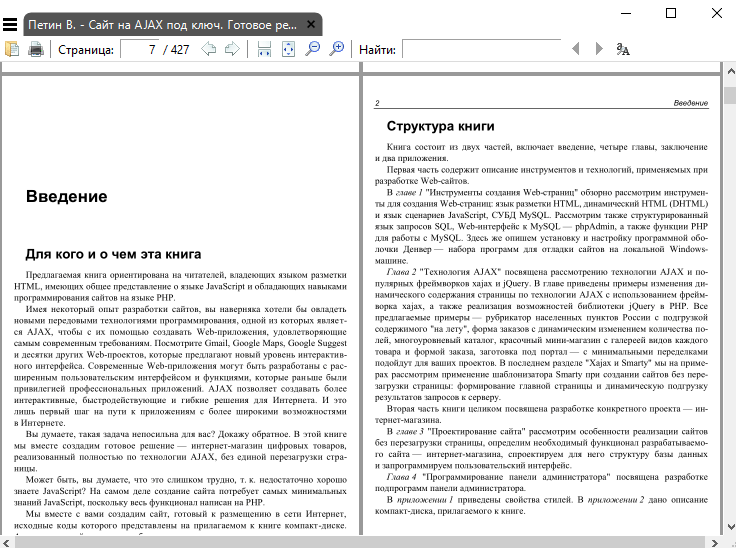 Просмотр PDF документа в Sumatra PDF