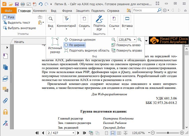 Просмотр PDF в Foxit Reader