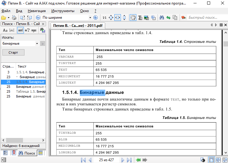 Просмотр PDF в СТДУ Вивер
