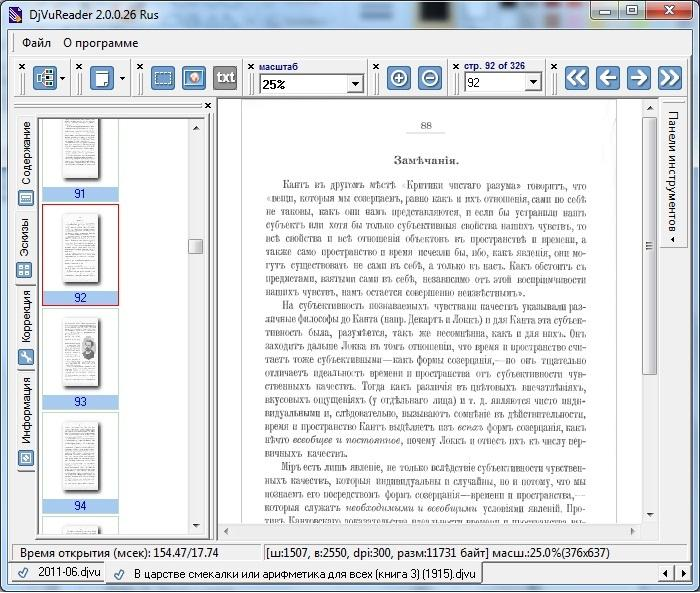Просмотр эскизов страниц в программе DjvuReader