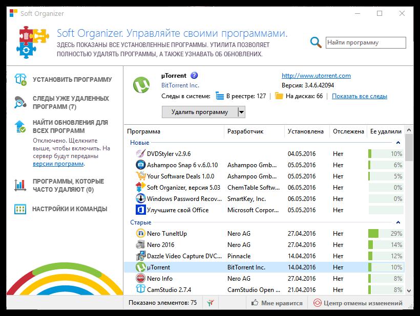 Просмотр информации об установленных программах в Soft Organaizer