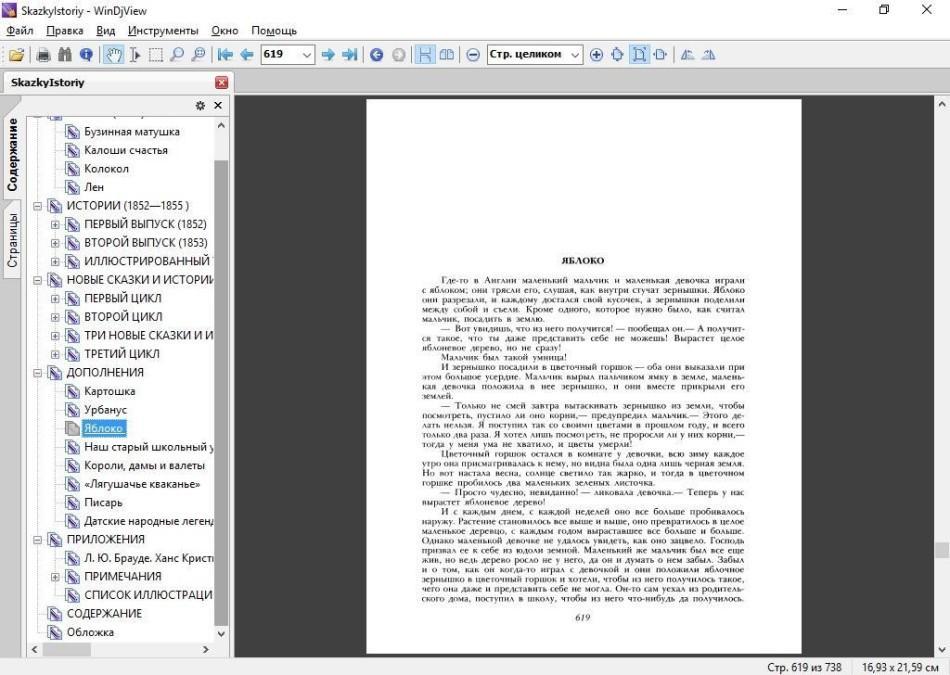 Просмотр содержания документа в программе WinDjView