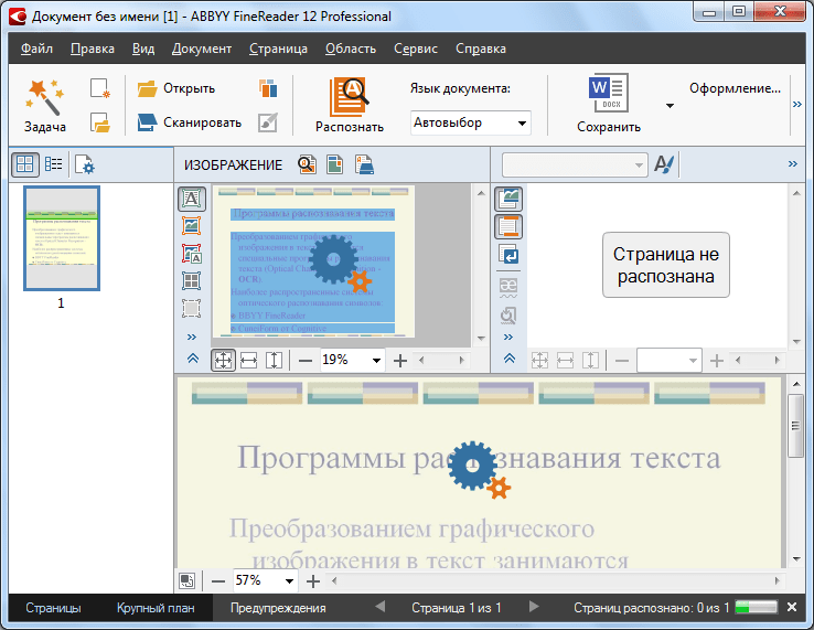 Процесс распознавания в программе ABBYY FineReader