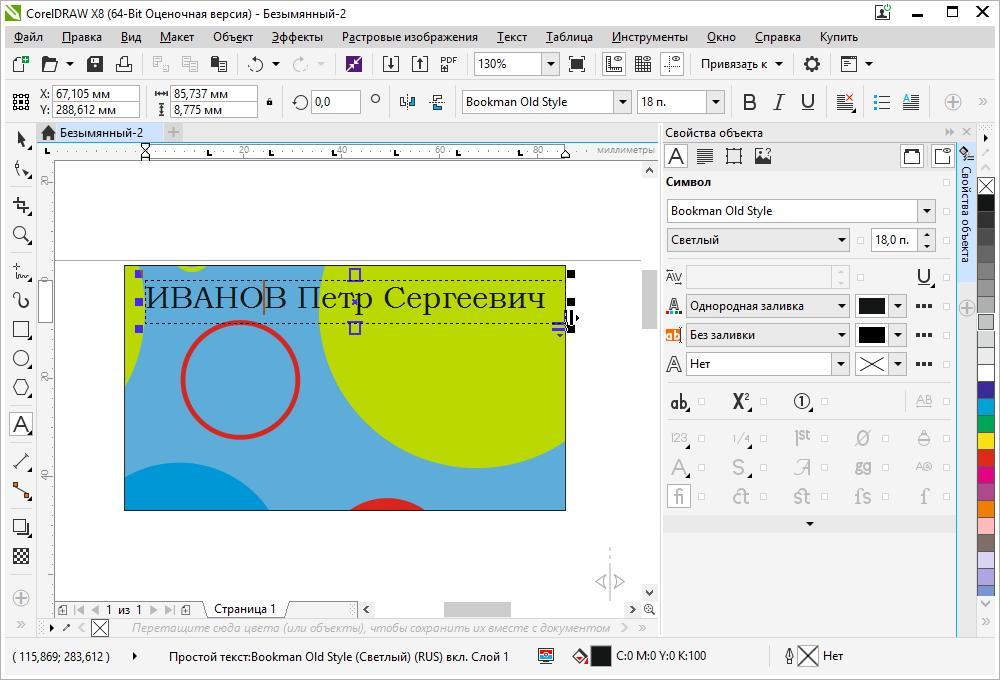 Работа с текстом в CorelDraw