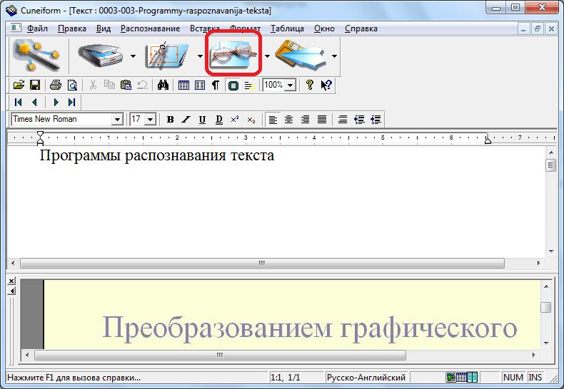 Распознавание текста в программе СuneiForm