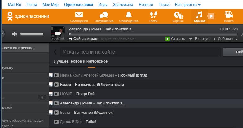 Расширение OK saving audio для скачивания музыки с Одноклассников