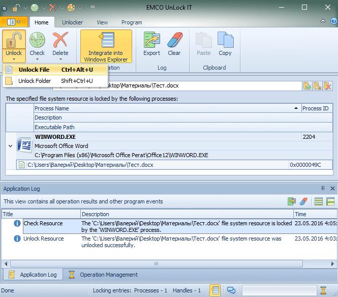 Разблокировка файла в Unlock IT