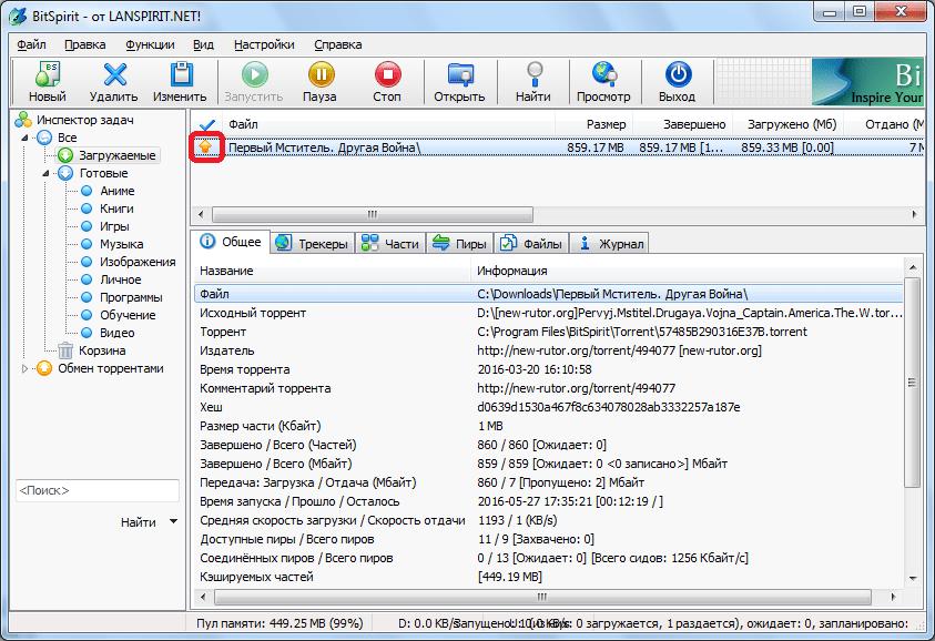 Раздача файла в программе BitSpirit